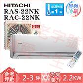 HITACHI日立頂級系列變頻冷暖分離式RAS-22NK/RAC-22NK(含基本安裝+舊機處理)