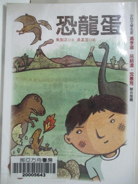 【書寶二手書T8/兒童文學_HUG】恐龍蛋_朱加正