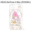 美樂蒂空壓氣墊軟殼 [捧花] ASUS ZenFone 4 Max (ZC554KL) 5.5吋【三麗鷗正版】