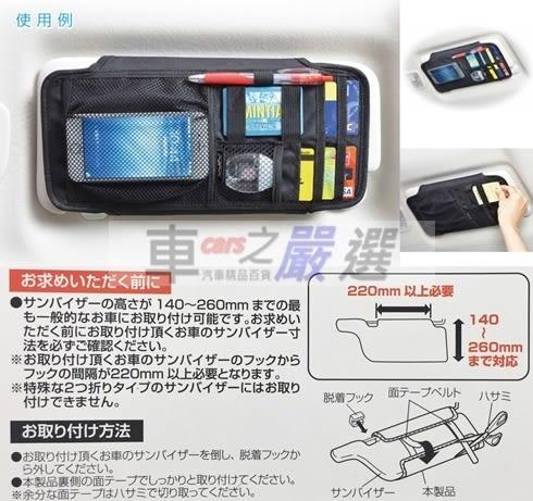 車之嚴選 cars_go 汽車用品【W876】日本 SEIWA 多功能大容量 智慧型手機收納 遮陽板置物袋 收納套夾