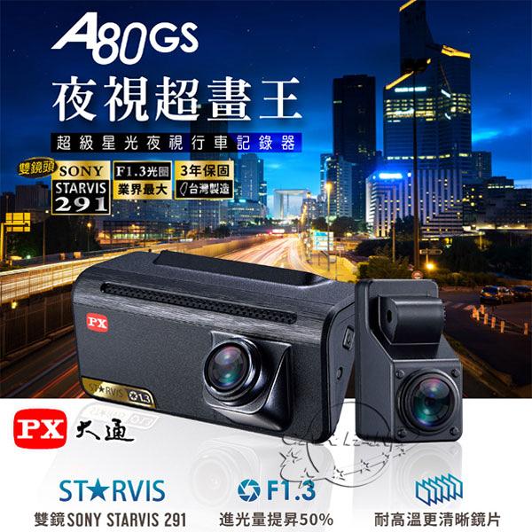 【愛車族】PX大通 A80GS 雙鏡頭超級星光夜視行車紀錄器+32G記憶卡(三年保固)