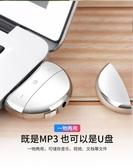 隨身聽 MP3可愛MP4播放器mp3學英語聽力運動跑步便攜式P3迷你隨身聽U盤式 歐歐
