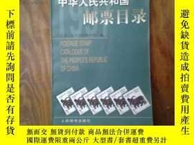 二手書博民逛書店罕見中華人民共和國郵票目錄:1997年版Y139793 中華人民
