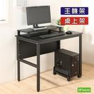 《DFhouse》頂楓90公分工作桌+主機架+桌上架 工作桌 電腦桌 辦公桌 書桌 臥室  閱讀空間