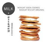 【格麥蛋糕】手工牛軋餅12入 香蔥餅乾牛軋內餡外銷韓國第一
