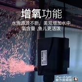森森魚缸過濾器循環泵潛水泵三合一凈水小型靜音增氧水族箱家用機 魔方數碼