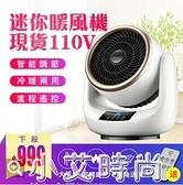 現貨110V 暖風機 取暖器 桌面迷妳 暖風機 家用小型 加熱取暖器 便攜式 電暖器NMS小艾新品
