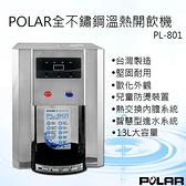 【富樂屋】POLAR 全不鏽鋼溫熱開飲機 PL-801