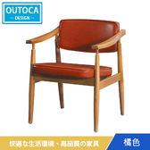 餐椅 椅子 喬治亞橘色餐椅 2色可選【Outoca 奧得卡】