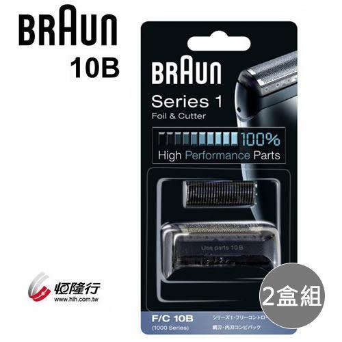 【德國百靈】BRAUN-刀頭刀網組(黑)10B(2盒組)
