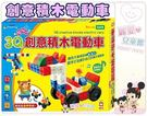 麗嬰兒童玩具館~幼福童書-3Q創意積木電...