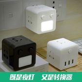 魔方插座無線擴展一轉多家用轉換器多功能帶usb立體插頭開關夜燈-凡屋