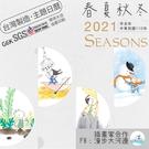 【五倍振興.買五本送五本】2021年《春夏秋冬》G6K日曆(1個/組) 台灣製造 企業贈禮 日曆 月曆 週曆
