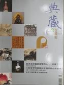 【書寶二手書T1/雜誌期刊_YBQ】典藏古美術_176期_董源溪岸圖最後整修人-目黑三次