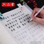 古文繁體小篆書體鋼筆字帖詩詞常用字成人練習硬筆字帖 花樣年華