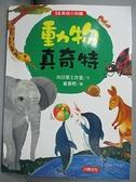 【書寶二手書T2/雜誌期刊_EZX】10萬個小知識:動物真奇特_向日葵工作室,  林美惠