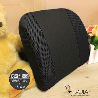 電腦椅辦公椅零件配件台灣工廠批發【DIJIA】加購區/ 單買紓壓護腰