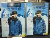 挖寶二手片-P17-249-正版DVD-其他【金城武:極地任務 上+下】-(直購價)
