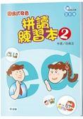 圖像式發音 拼讀練習本2 附2CD
