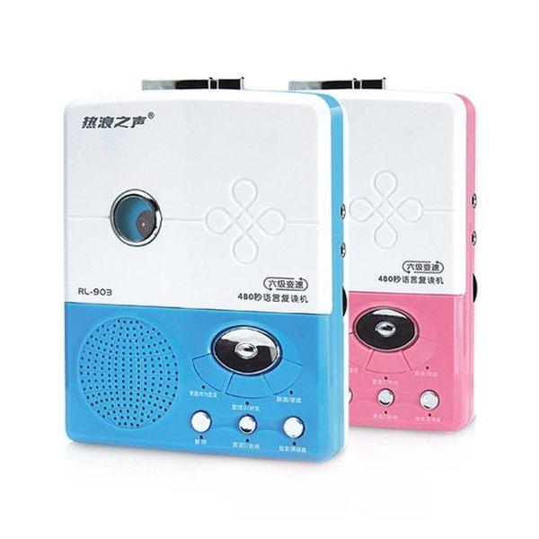錄音機 熱浪之聲 RL-903復讀機 磁帶機錄音機隨身聽學生英語磁帶充電  MKS薇薇
