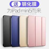 2019新款iPad mini5保護套蘋果7.9英寸平板mini2超薄a1538/a1550防摔