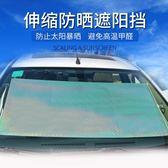 小車遮陽板汽車遮陽簾車窗簾車內遮陽擋自動伸縮防曬隔熱汽車用品wy台秋節88折