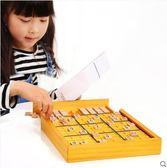木制數獨棋九宮格數獨遊戲兒童益智玩具成人智力桌遊帶題 【限時88折】