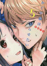 輝夜姬想讓人告白~天才們的戀愛頭腦戰~<5>