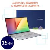ASUS S531FL-0072B8265U 15.6吋 ◤0利率◢ 筆電 (i5-8265U/8GD4/512SSD/W10)