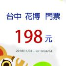 【台中花博 - 特賣 - 198元】2018 臺中世界花卉博覽會 - (原價350元)