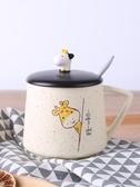 可愛陶瓷杯子女帶蓋勺馬克杯創意個性潮流水杯家用牛奶早餐咖啡杯 交換禮物