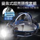 【頭燈全套組】進口CREE-T6 頭燈 ...