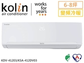 ↙0利率/免運費↙KOLIN歌林6-8坪 1級省電 變頻冷暖分離式冷氣KDV-41203/KSA-412DV03【南霸天電器百貨】