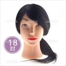 精華時代 18吋瀏海長髮單頭[59400]美髮剪髮染燙練習