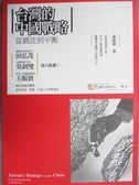 【書寶二手書T6/政治_OSZ】台灣的中國戰略-從扈從到平衡_童振源