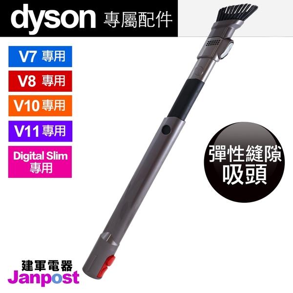 Dyson 戴森 V11 V10 V8 V7用 彈性縫隙 彈性狹縫 狹縫 縫隙 吸頭/全新原廠/建軍電器