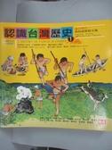 【書寶二手書T1/歷史_ZIV】認識台灣歷史1~遠古時代:南島語族的天地_許豐明,  耿柏瑞