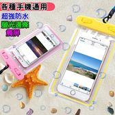 手機防水袋 相機防水袋 螢光手機袋 證件防水夏日戲水必備 顏色可挑-艾發現