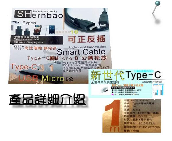 神寶(US313TC) Type-C公 to Micro公轉接線 (10Gbit/s)SB34525