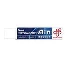 《享亮商城》ZETH07 AIN標準型塑膠橡皮擦 百點