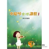 中提琴樂理課程1【適合初學教材使用,課程教導首選】