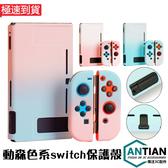 Switch漸層雙色硬保護殼 分離式 保護殼 保護套 細磨砂 防摔殼 可插底座 適用NS Nintendo Switch
