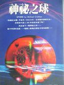 【書寶二手書T1/一般小說_KOC】神秘之球_麥克.克萊頓