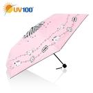 UV100 防曬 抗UV-晴雨三折傘-歡樂馬戲團
