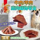 📣此商品48小時內快速出貨🚀》真食台灣》寵物真食系列牛肉/羊肉/鹿肉零食