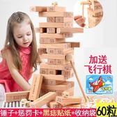 大號兒童益智力疊疊高抽積木 成人層層疊游戲疊疊樂 桌游親子玩具 js2826『科炫3C』