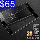 索尼Xperia XZ Premium滿版彩色全屏鋼化玻璃膜 XZp全覆蓋鋼化膜 高清 彩色