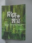 【書寶二手書T5/一般小說_MRC】陷阱的饗宴_北村薰等;譯者:賴櫻英等