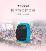 擴音器 教師用腰掛 教學用 大功率 唱戲機YYS  朵拉朵衣櫥
