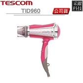 日本 TESCOM 雙氣流大風量 負離子吹風機 TID960TW 原廠公司貨